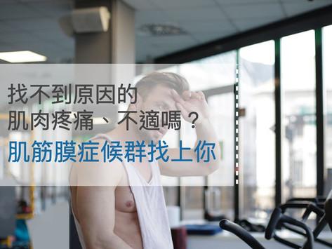 找不到原因的肌肉疼痛嗎?肌筋膜症候群可能就是你