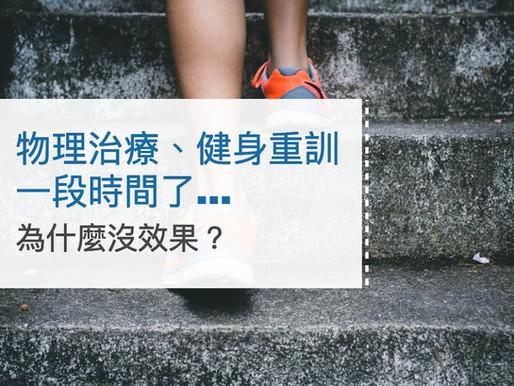 健身重訓、物理治療一段時間,為什麼沒有效果?