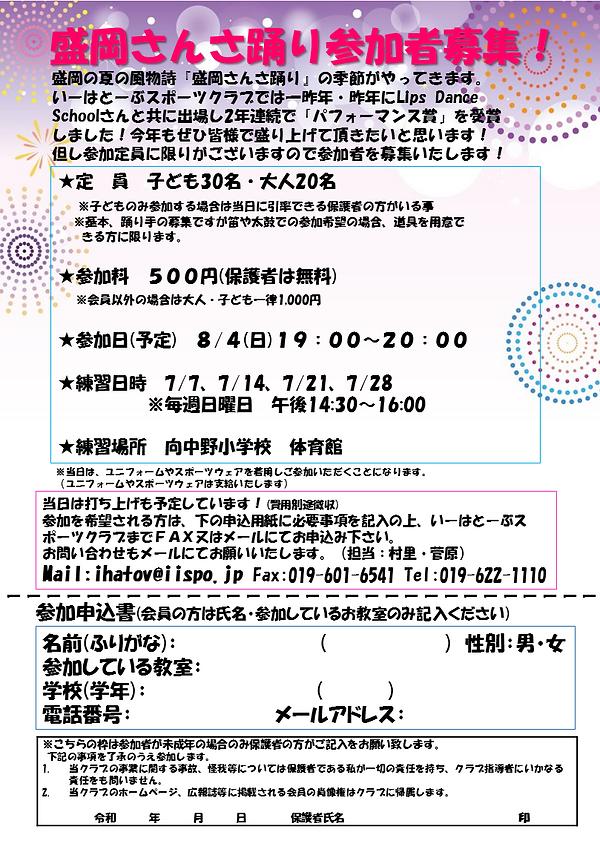 2019年盛岡さんさ踊り募集要項.png