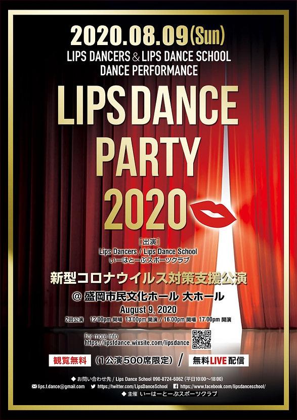 ダンス公演会