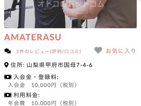 AMATERASUが...?!?!