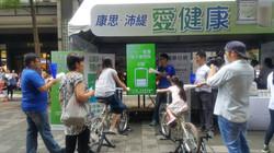 綠能腳踏車互動