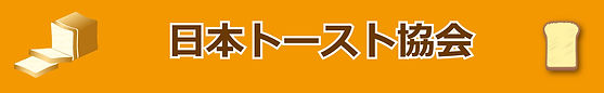 日本トースト協会-logo-1.jpg