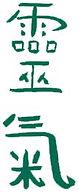 Kanji small green.jpg