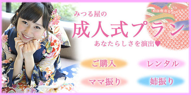 seijinshiki_buner2.jpg