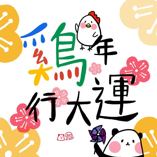 Chinese New Year (2017)