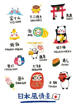 Around the World with Panda - Japan