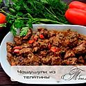 Чашушули из телятины (250 гр)