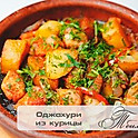 Оджахури из курицы (250 гр)