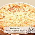 Имерули - хачапури по-имеретински (400 гр.)