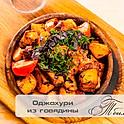 Оджахури из говядины (250 гр)