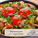 Оджахури из свинины (250 гр)