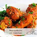Чахохбили из курицы (250 гр)