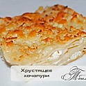 Хрустящее хачапури (150 гр)