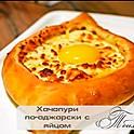 Ачарули - хачапури по-аджарски с яйцом (300 гр)