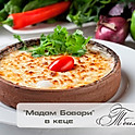 """Мадам Бовари"" в кеце (200 гр)"
