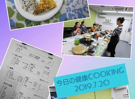 8月4日、健康cooking開催!