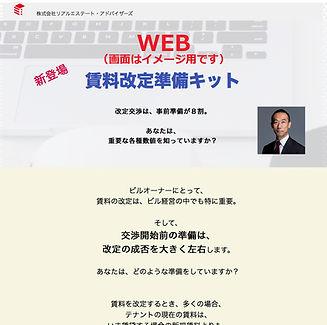 5_web_貸しビル業_賃料改定準備キット.jpg