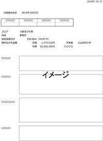 販促用_賃料交渉用資料_1_作戦書_20190819.jpg