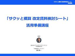 ☆SL用_賃料改定図解.jpg