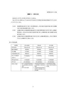 2_ビル工事区分表.jpg