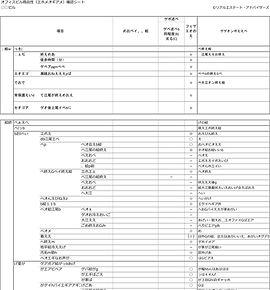 1_オフィスビル商品性確認シート.jpg
