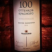 100 Оттенков Каберне