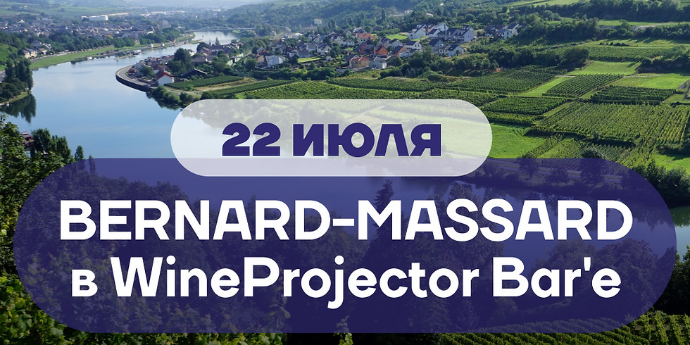 Встреча с виноделом - Бернард Массард