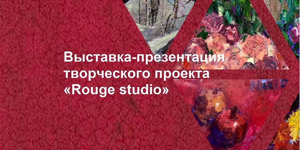 Выставка-Презентация творческого проекта «Rouge studio»