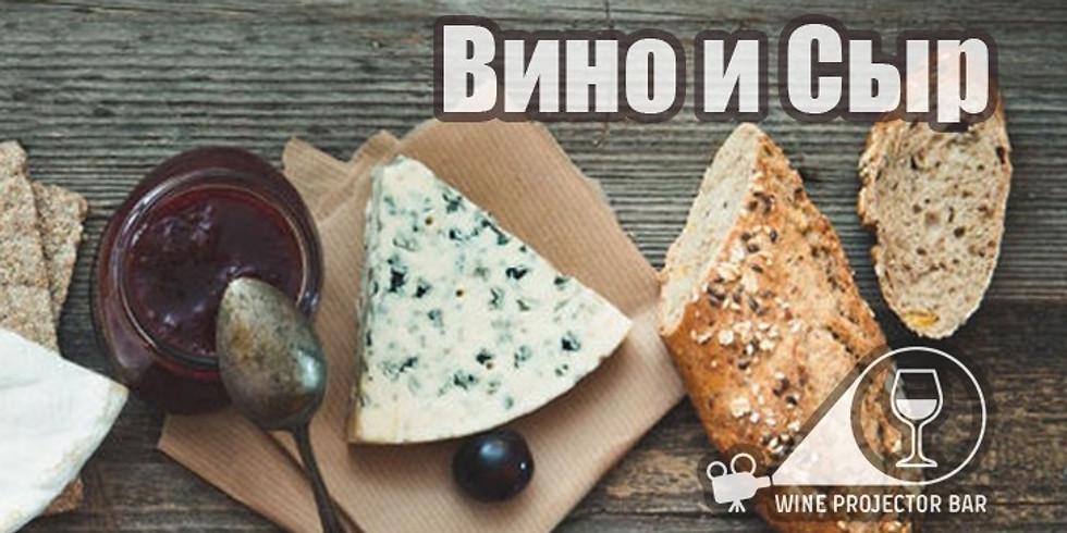"""Дегустация """"Вино и сыр"""""""