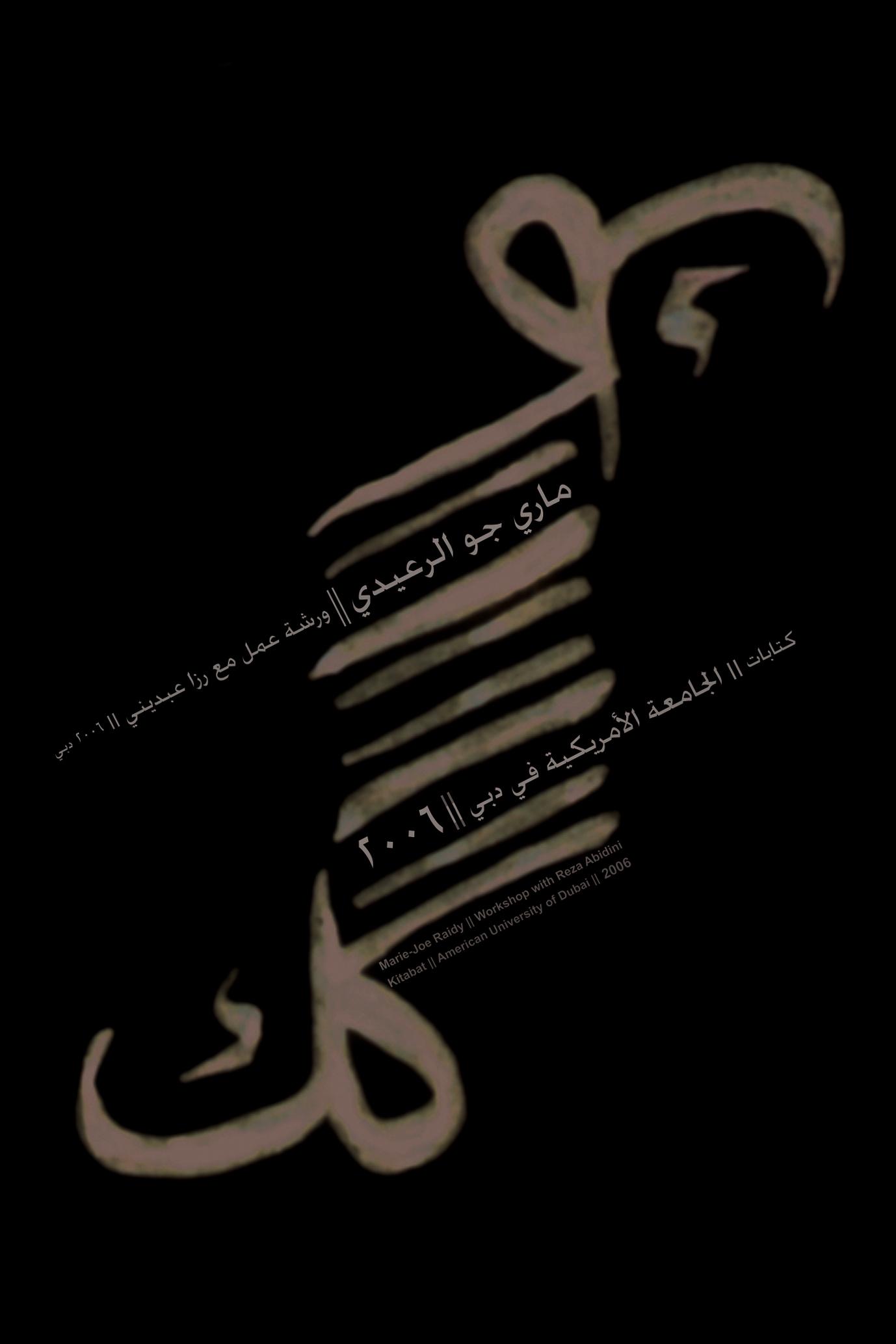 Arabic Calligraphy © Mariejoe RAIDY