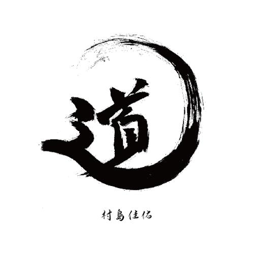 道(6th CD)