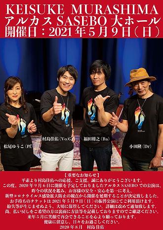 (2-1)大ホールチラシ延期お知らせ_page-0001.jpg