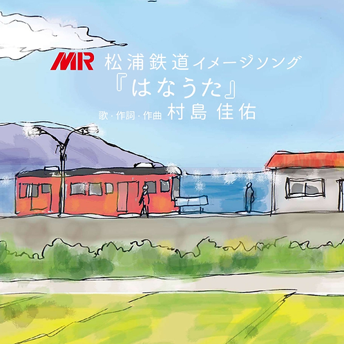 MR松浦鉄道 × 村島佳佑(5th CD)