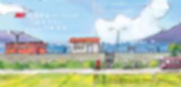 MR松浦鉄道ジャケット.png