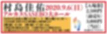 2020.9.6大ホールチケット画像.png