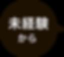 offer_hukidashi@4x.png