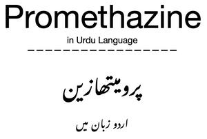 Promethazine in Urdu Language