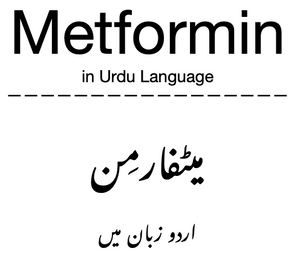 Metformin in Urdu Language