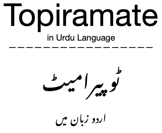 Topiramate in Urdu Language