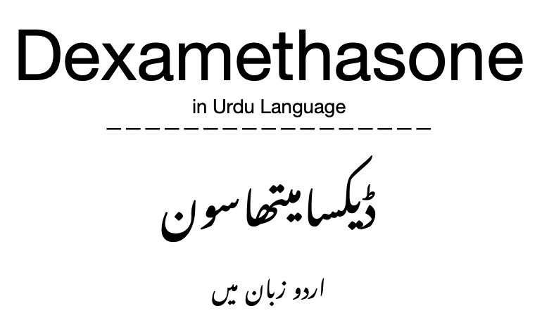 Dexamethasone in Urdu Language