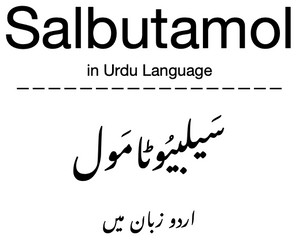 Salbutamol in Urdu Language
