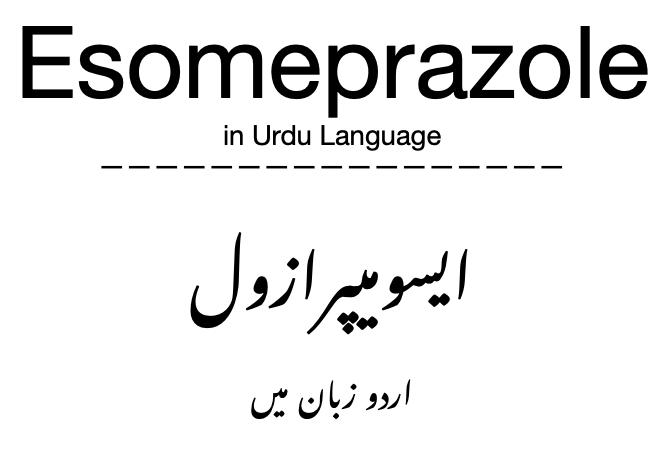 Esomeprazole in Urdu Language
