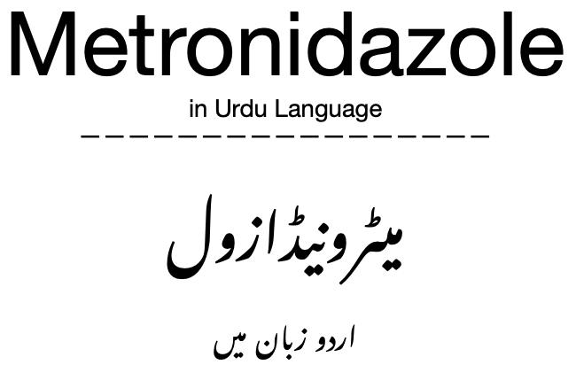 Metronidazole in Urdu Language