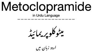 Metoclopramide in Urdu Language