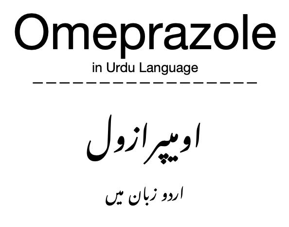 Omeprazole in Urdu Language