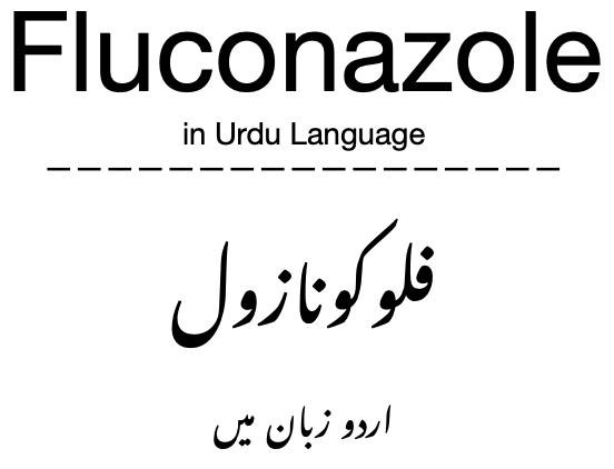 Fluconazole in Urdu Language
