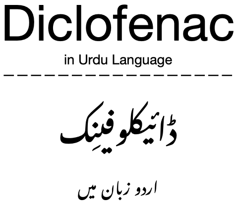 Diclofenac in Urdu Language