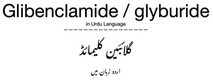 Glibenclamide / glyburide in Urdu Language