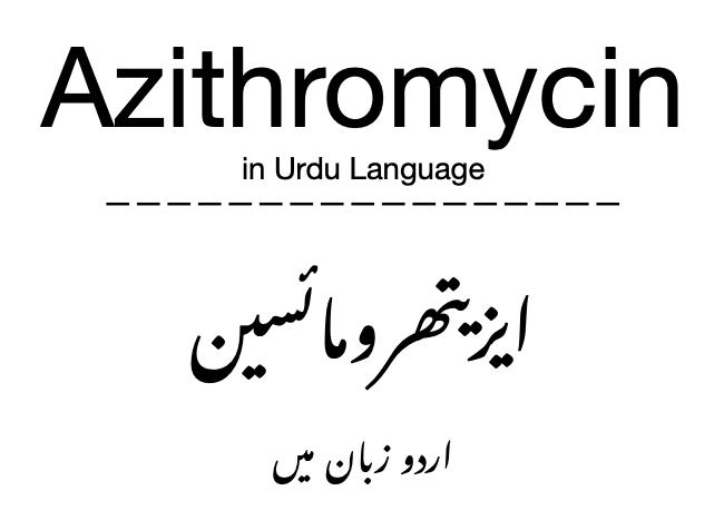 Azithromycin in Urdu Language